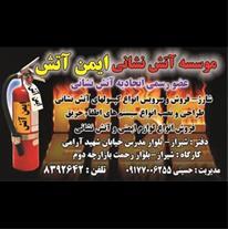 شارژ کپسولهای آتش نشانی در شیراز