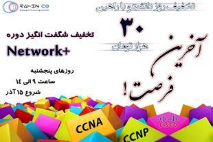 دوره مهندسی شبکه NETWORK