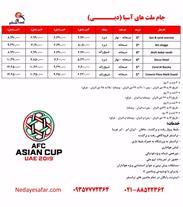 تور دبی ویژه جام ملتهای آسیا 2019