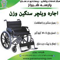 اجاره ویلچر مخصوص سنگین وزن در شیراز