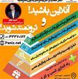 پکیج جامع غیر حضوری نخبگان وبمستر استاد کلاته