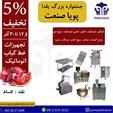 تخفیف ویژه خرید کباب گیر | کباب زن ویژه شب یلدا