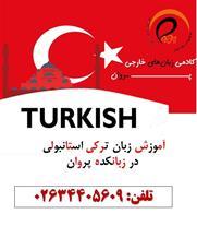 مترجم زبان ترکی
