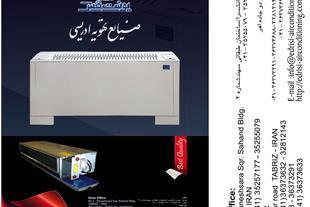 فروش انواع فن کوئل زمینی، کاستی و داکتی در تبریز