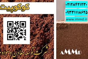 فروش ویژه خاک کوکوپیت