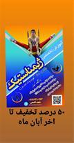 ژیمناستیک اصفهان