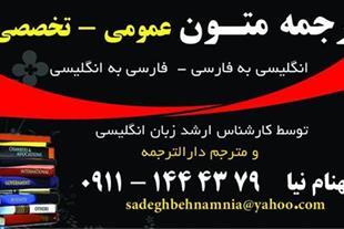 ترجمه تخصصی فارسی به انگلیسی (کارشناس ارشد مترجمی)