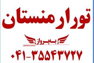 تور زمینی ارمنستان