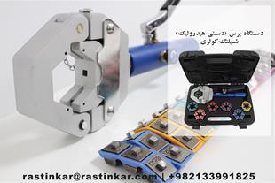 فروش دستگاه پرس دستی هیدرولیک
