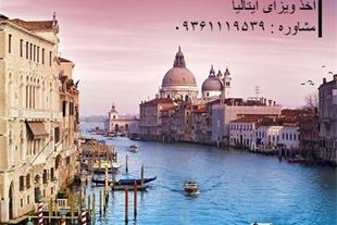 وقت سفارت ایتالیا / اخذ ویزای ایتالیا / فوری