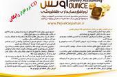 نرم افزارحسابداری اونس ویژه طلافروشی ها در اصفهان