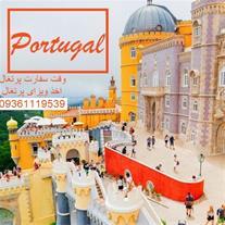 وقت سفارت پرتغال - فوری - اخذ ویزای پرتغال