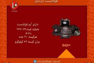 بست دوپیج فولادبست ایرانیان
