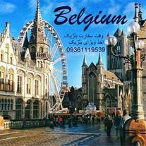 اخذ ویزای بلژیک - وقت سفارت بلژیک - شنگن