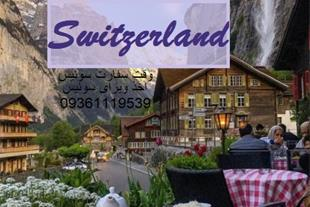 وقت سفارت سوئیس - اخذ ویزای سوئیس - فوری