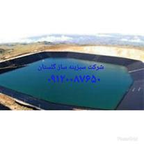 نصب و فروش ژئوممبران