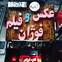 تخفیف ویژه به مناسبت شب یلدا آتلیه فوژان