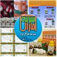 کود شیمیایی و ارگانیک سبزینه مارال یزد-تولید -فروش
