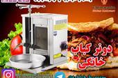 دستگاه کباب ترکی خانگی