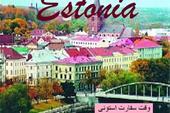 وقت سفارت استونی - فوری - ویزای استونی/ قیمت کم