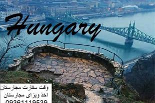وقت سفارت مجارستان - اخذ ویزای مجارستان - فوری