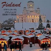 وقت سفارت فنلاند - اخذ ویزای شنگن -کمترین قیمت