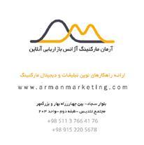 آژانس بازاریابی آرمان
