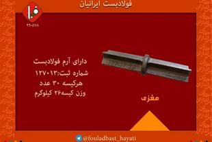 بست مغزی فولاد بست ایرانیان