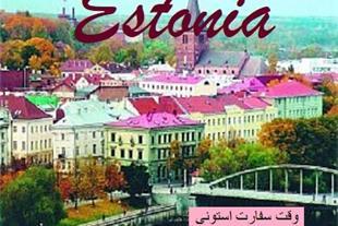 وقت سفارت استونی - فوری - اخذ ویزای استونی