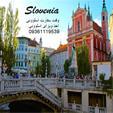 وقت سفارت اسلوونی - تضمینی - اخذ ویزای اسلوونی
