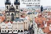 وقت سفارت جمهوری چک - اخذ ویزای کشور چک - فوری