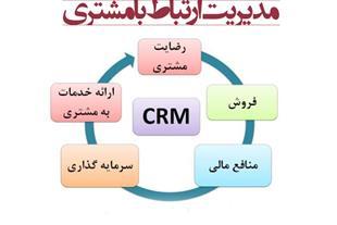 فروش نرم افزار مدیریت ارتباط با مشتری CRM