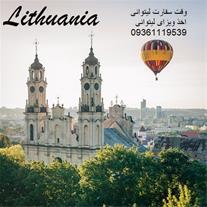 وقت سفارت لیتوانی - اخذ ویزای لیتوانی - تضمینی
