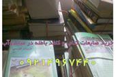 خرید ضایعات کتاب و کاغذ در میاندوآب