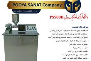 دستگاه کباب گیر کباب زن کباب سیخ گیر مدل ps500h