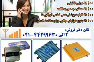 فروش تقویت آنتن موبایل خانگی ارزان قیمت