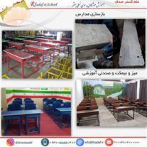 بازسازی و نوسازی صندلی و نیمکت مدارس و مراکزآموزشی