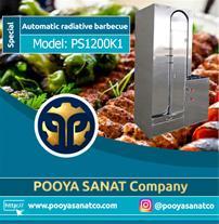 دستگاه کباب پز اتوماتیک مدل ps1200k1
