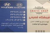 پخش لوازم یدکی خودروهای هیوندا و کیا  نو و استوک