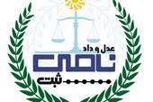 ثبت شرکت در موسسه حقوقی عدل و داد نامی