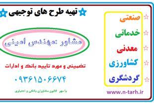 طرح توجیهی در همه استان و شهر های ایران